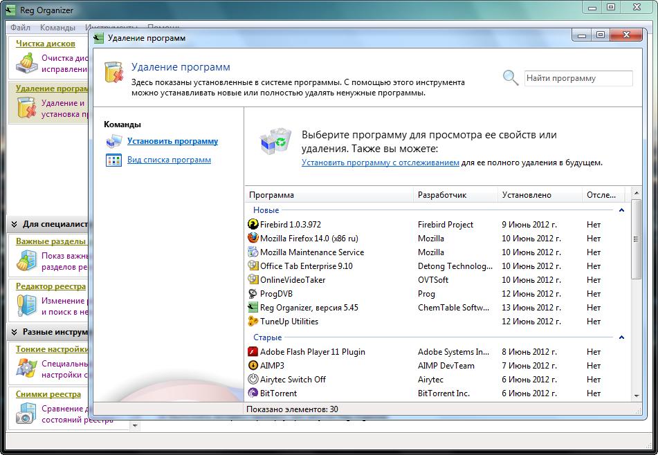 Бесплатный Reg Organizer 5.46 + Ключ Чистка реестра Windows XP/7.